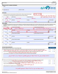 application for identity document from within canada